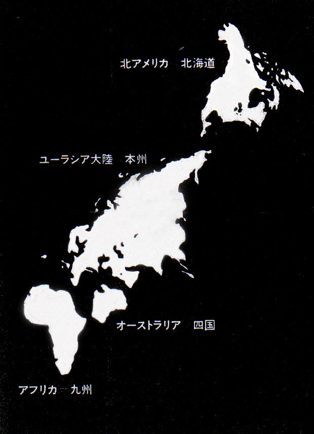 世界→日本に見立て